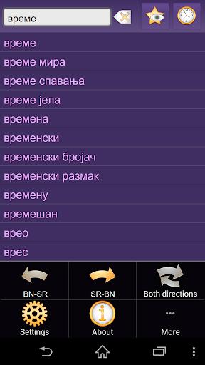 玩書籍App Bengali Serbian dictionary免費 APP試玩