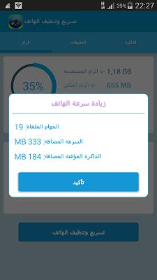 تسريع وتنظيف الهاتف - screenshot