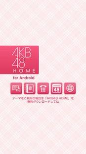 玩免費個人化APP|下載AKB48きせかえ(公式)柏木由紀-TP- app不用錢|硬是要APP