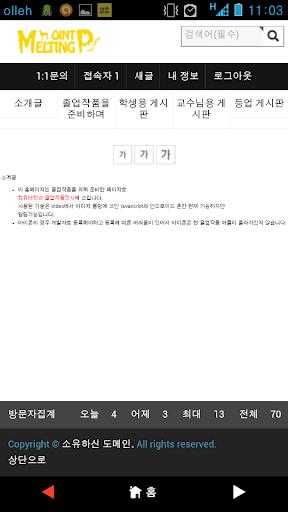 【免費通訊App】중부대컴과졸작-APP點子