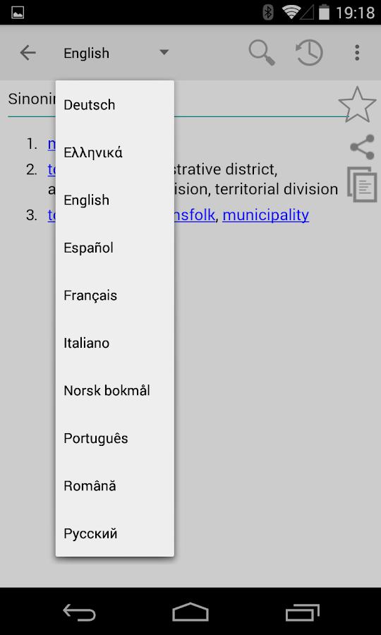 Online Thesaurus - screenshot