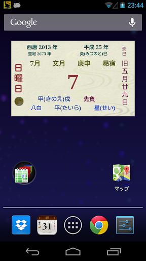 無料生活Appの日めくりPro 2015年版 HotApp4Game