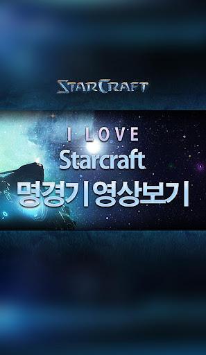 알럽 스타크래프트 명경기 영상모음