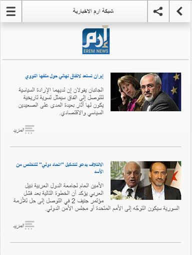 ارم نيوز Erem News