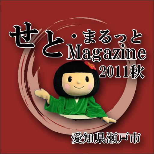 せと・まるっとマガジン2011秋号