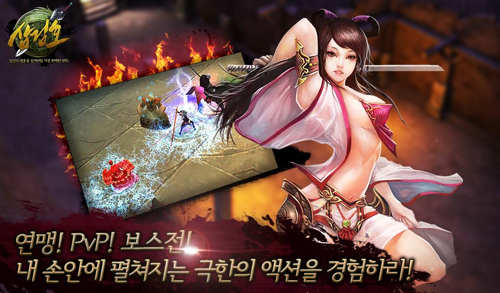 삼검호 - screenshot