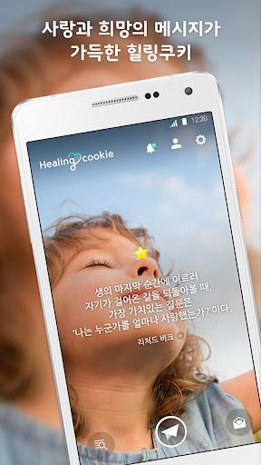 힐링쿠키 Healing Cookie