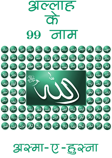 99 Names Of Allah In Hindi