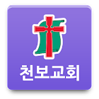 천보교회 icon