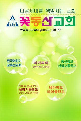 꽃동산교회 - screenshot