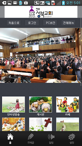 진주성북교회