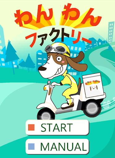 わんわんファクトリー【犬のゲーム】
