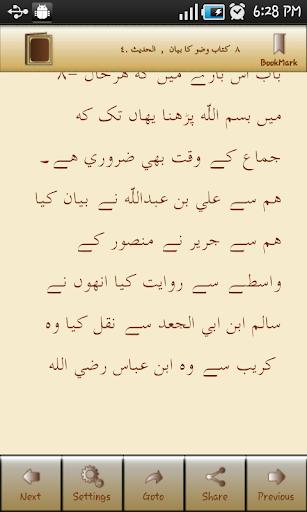 Sahih al-Bukhari Hadith Urdu