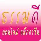 DhamDee icon