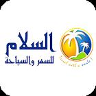 Alsalam Travel & Tourism icon