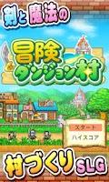 Screenshot of 冒険ダンジョン村Lite
