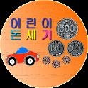어린이 돈세기 - 시장놀이 icon