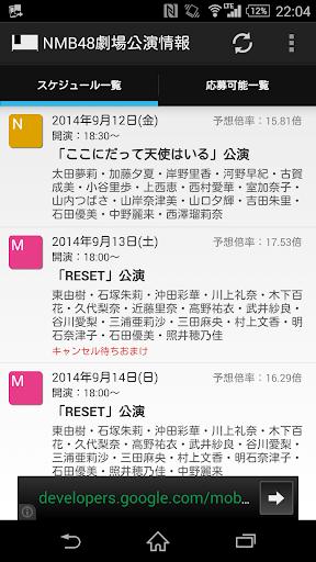 NMB48劇場公演情報
