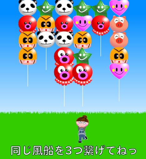 Yuiちゃんの風船パズル