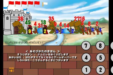 計算防衛ゲーム ナンモン