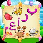 Arabisch für Kinder 4 براعم - اجمل الالعاب العربيه icon