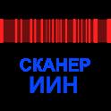 Сканер ИИН icon