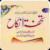 Islam Aur Aurat
