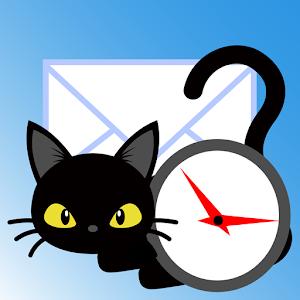 メル宅 指定時間にメールを届けるメール宅配便 無料mail