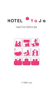 호텔야자 by 야놀자 - 프랜차이즈호텔,부티크호텔,모텔 - screenshot thumbnail