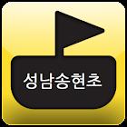 성남 송현초등학교 icon