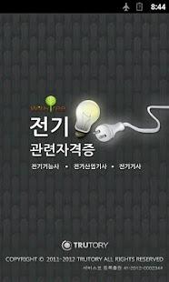 전기관련자격증(기능사/산업기사/기사)- screenshot thumbnail