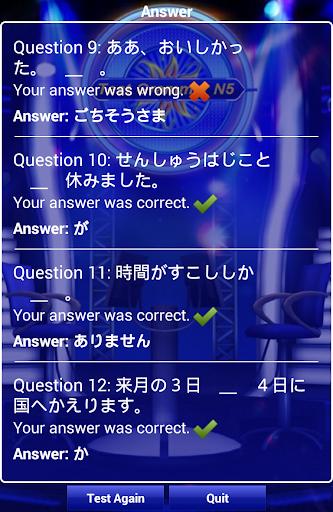 Test Grammar N5 Japanese  screenshots 7
