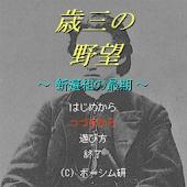歳三の野望 ~新選組の最期~