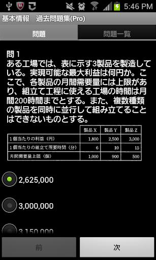 u57fau672cu60c5u5831u6280u8853u8005u8a66u9a13 u904eu53bbu554fu984cu96c6 1.0.7 Windows u7528 5