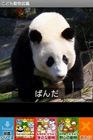 Animal book(for infants) 1.9.4 Windows u7528 3