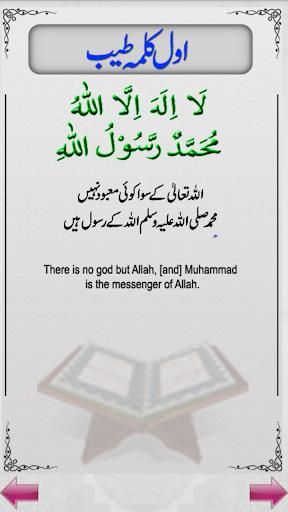 伊斯兰6 Kalimas