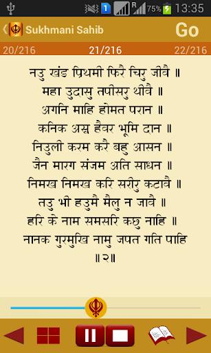 Sukhmani Sahib Path Audio  screenshots 5