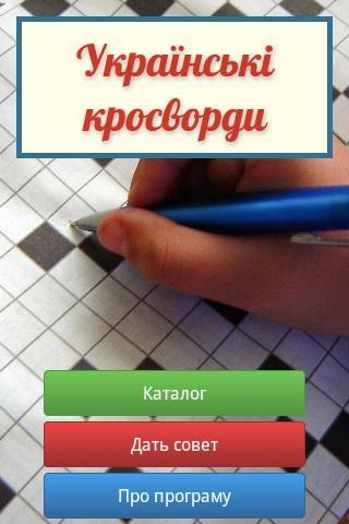 Украинские кроссворды