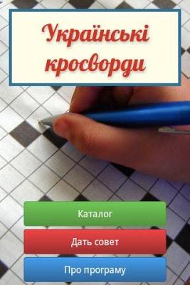 Ukrainian Crosswords - screenshot