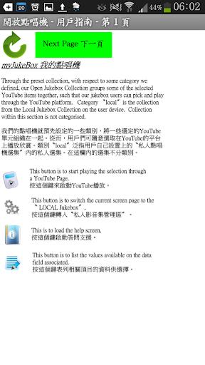 玩免費娛樂APP|下載PRCJukeBox Juke Box 私人 隨身 點唱機 app不用錢|硬是要APP