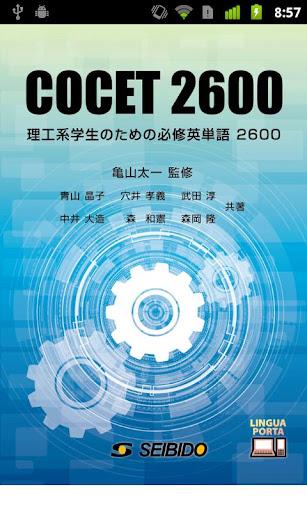 COCET 2600 1.5.1.0 Windows u7528 1