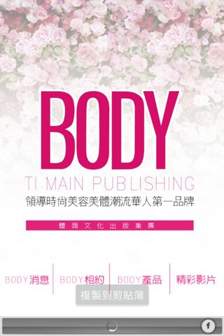 玩免費娛樂APP|下載BODY雜誌 app不用錢|硬是要APP