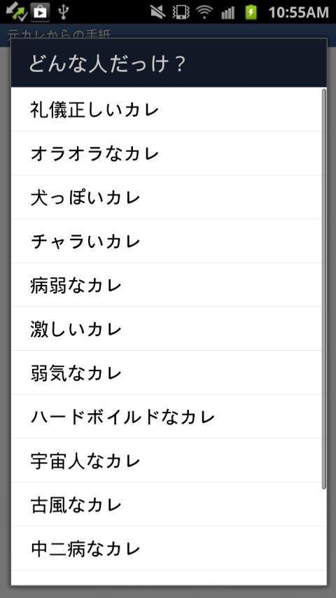 元カレからの手紙 - screenshot
