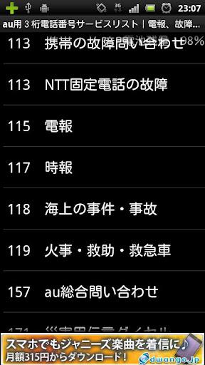 auu5c02u7528u77edu7e2euff13u6841u96fbu8a71u756au53f7u30b5u30fcu30d3u30b9u30eau30b9u30c8uff5cu96fbu5831u3001u6545u969cu3001u5929u6c17u306au3069  screenshots 1