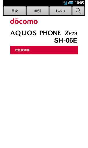 SH-06Eu3000u53d6u6271u8aacu660eu66f8 1.1 Windows u7528 1