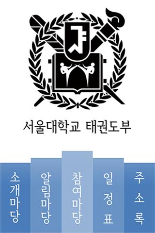 서울대학교 태권도부