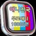 애니천국 icon