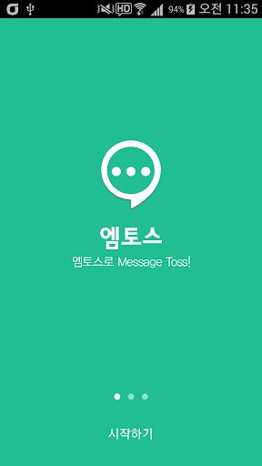 문자 전달자_엠토스