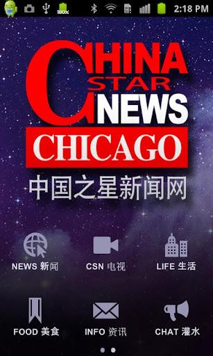 China Star News-中国之星新闻网