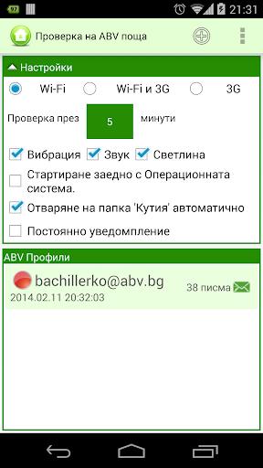 Проверка на ABV поща Без Рекл.